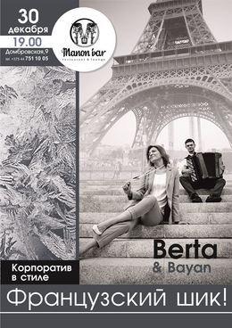 Концерт Берты & Bayan
