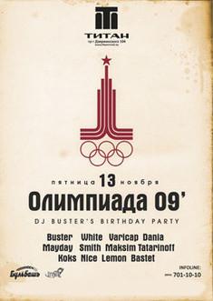 Олимпиада 2009