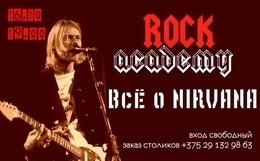 Рок Академия - все о Nirvana