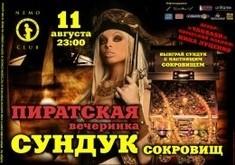 Пиратская вечеринка «Сундук сокровищ»
