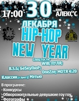 Hip-Hop New Year