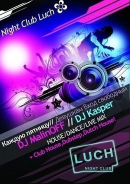 Ночная дискотека в клубе «Luch»