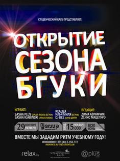 Открытие сезона БГУКИ