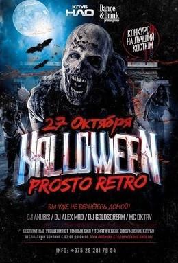 ProstoRetro: Halloween!
