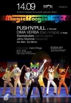 Второй благотворительный диско-бал Magic Boogie Night «Давай поможем!»