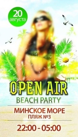Open AIR. Beach party
