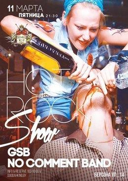 Концерт групп GSB и No Comment Band