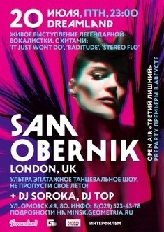 Концертная площадка парка Dreamland - Sam Obernik (London, UK)