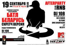 Батл Беларусь – Scratch version 2009