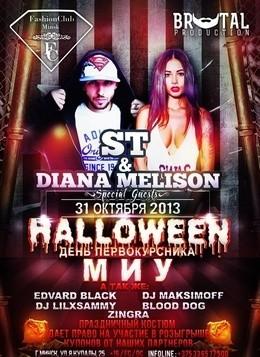 Хэллоуин: концерт  ST  + Diana Melison