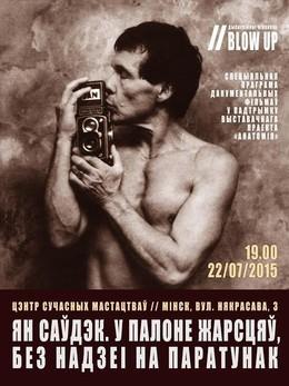 Киноклуб Blow Up: Ян Саудек. В плену страстей, без надежды на спасение