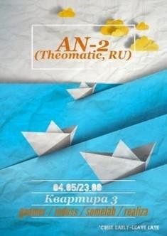 AN-2 (Theomatic / Ru)