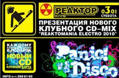 Reaktomania Electro 2010