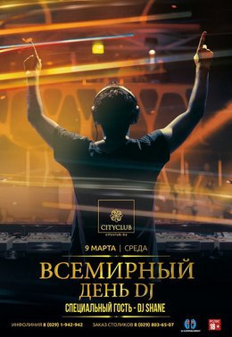 Всемирный день DJ