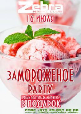 Замороженое Party