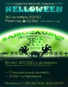 Halloween - Психоделическое торжество!