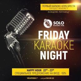 Вечеринки Friday karaoke night 31 марта, пт