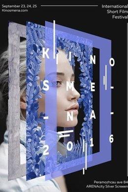Международный фестиваль короткометражных фильмов «Kinosmena»
