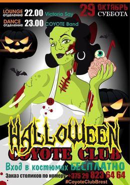 Вечеринки Halloween в Coyote Club 29 октября, сб