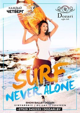 Surf Never Alone