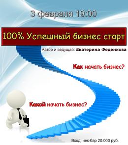 Loft Lab: 100% Успешный бизнес старт