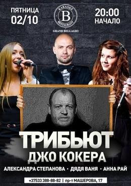 Концерт-трибьют Джо Кокера в рамках проекта pre-party
