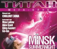 Minsk City Night