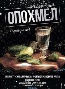 Новогодний Опохмел