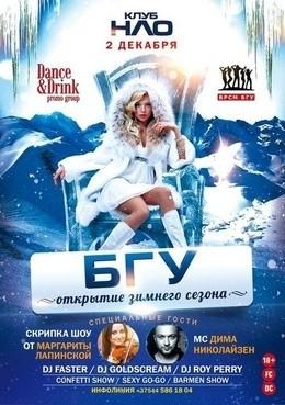 БГУ Party! Открытие зимнего сезона!