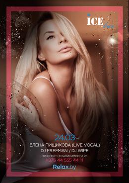 Выступление Елены Пищиковой & Ice DJs