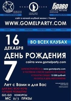 День Рождения сайта www.domelparty.com