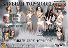 Клубная Top-Model