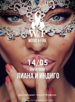 Концерт кавер-бэнда Лиана & Indigo