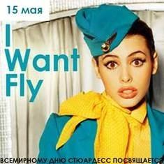 I WANT FLY