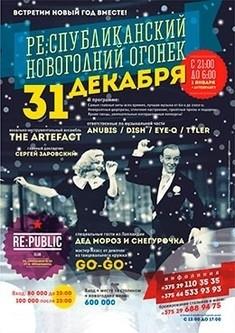 Ре:спубликанский новогодний огонек