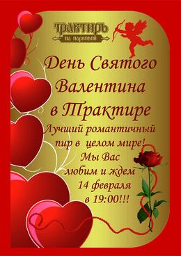 День Святого Валентина в Трактире