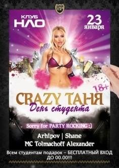 Студенческая вечеринка «Crazy Таня»