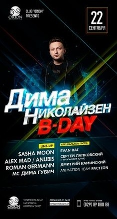 День рождения Дмитрия Николайзена