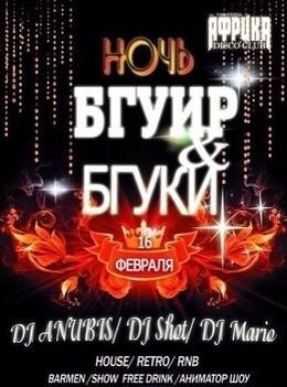 Ночь БГУИР & БГУКИ