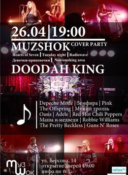 Концерты Muzshok cover party 26 апреля, ср