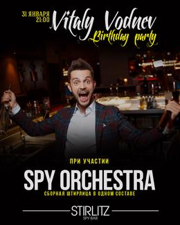 Акустический вечер от Spy Orchestra