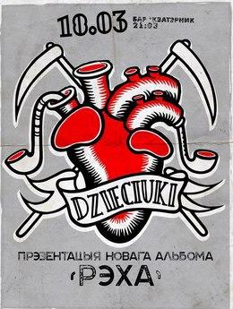 Концерт группы Dzieciuki