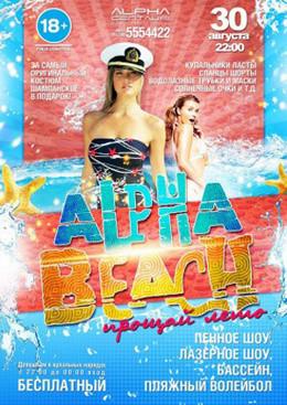 Alpha Beach—Прощай лето!