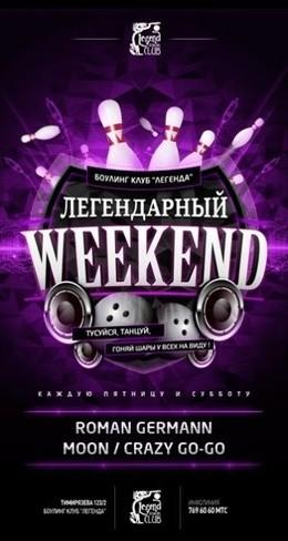 Легендарный Weekend
