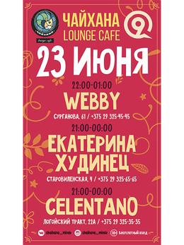 Суббота в Чайхана Lounge Cafe