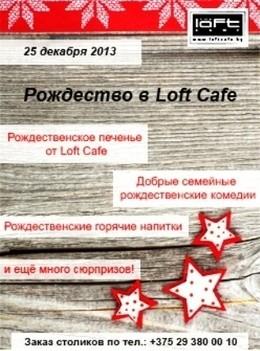 Рождество в Loft Cafe