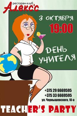 Teacher's party