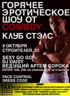 Горячее эротическое шоу от Cowboy