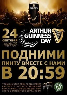 День Артура Гинесса