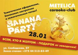 Вечеринки Banana Party 28 января, сб